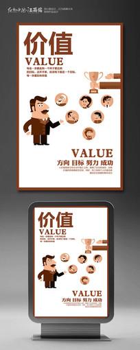 简约个人价值企业文化海报设计