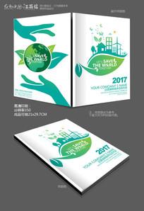 简约环保画册封面