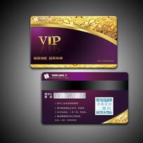 精品紫色通用VIP会员卡