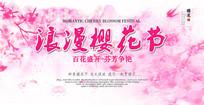 浪漫樱花节展板