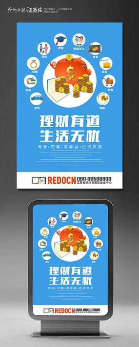 蓝色简约金融理财宣传海报设计