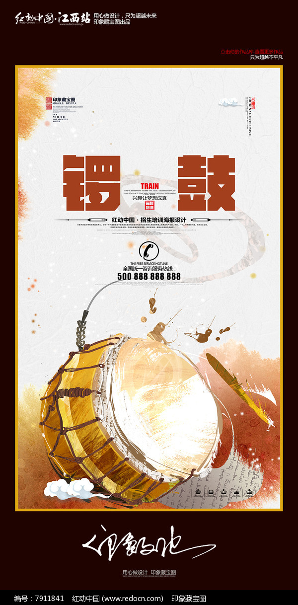 锣鼓乐器招生培训海报设计图片