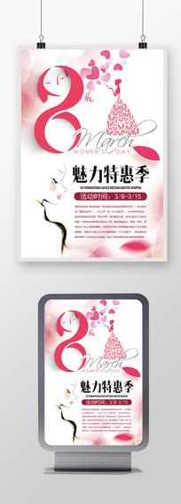 女王节妇女节粉色宣传促销商场海报