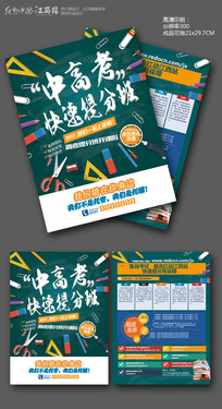 培训班招生中高考辅导班宣传单设计