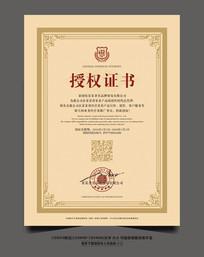 品牌授权书设计素材模板 CDR