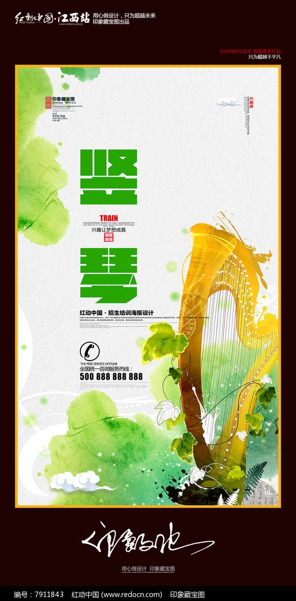 琴行乐器招生培训海报设计图片