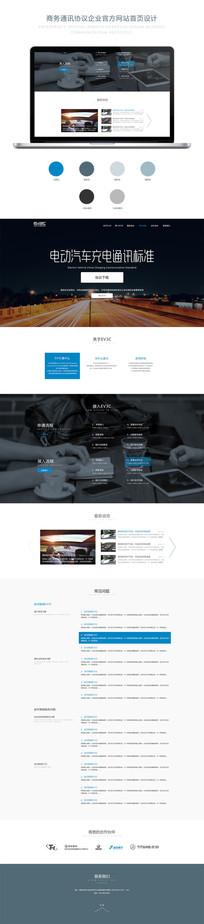 商务企业官方网站首页设计 PSD