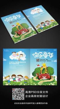 少儿卡通画册封面设计