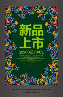 时尚创意春季新品上市促销活动海报设计