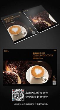 时尚大气咖啡生活画册封面