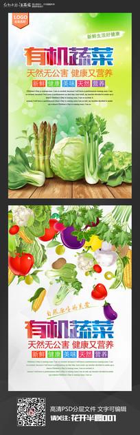 时尚大气新鲜有机蔬菜海报