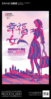 水彩创意38妇女节宣传海报设计
