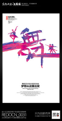 水彩创意舞蹈艺术培训班招生海报设计