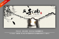 水墨風地產盛世江南文化海報設計