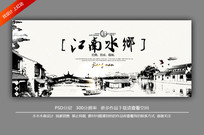 水墨江南水乡宣传海报
