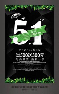 五一国际劳动节51促销活动海报设计