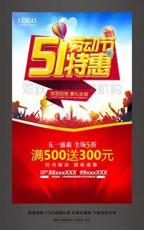 五一盛惠51劳动节促销活动海报