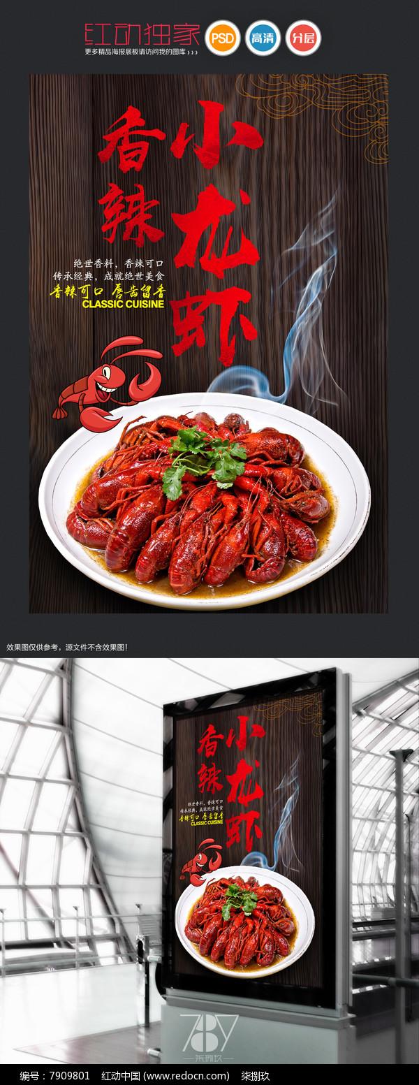小龙虾美食海报设计图片