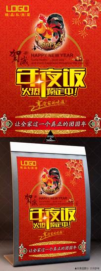 新年春节红色喜庆海报