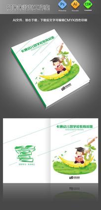 学校教育画册封面设计素材