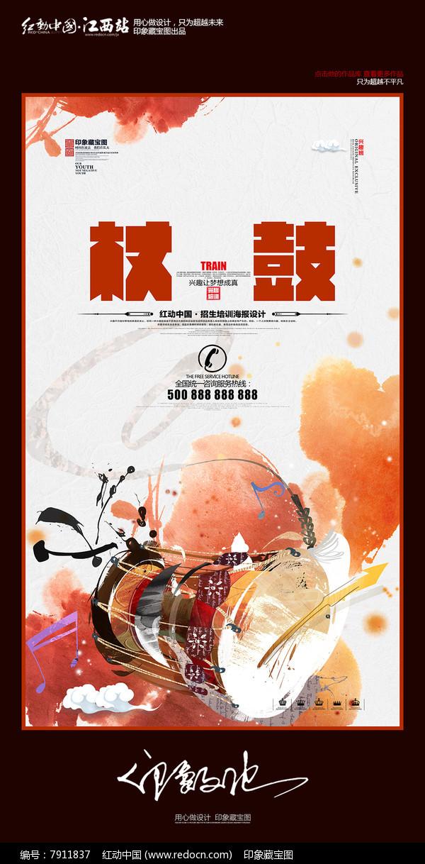 杖鼓乐器招生海报图片