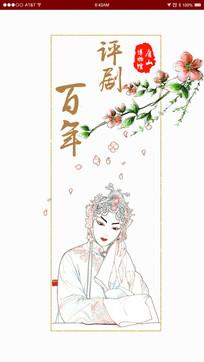 中国风APP起始页设计