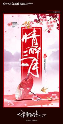 中国风妇女节海报设计