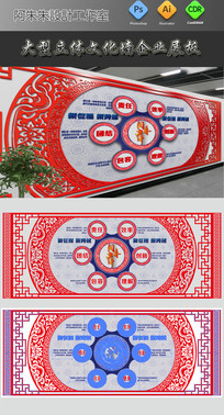 中国风企业文化墙设计通用模板