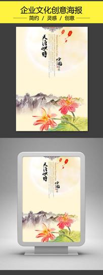 中秋节中国风PSD海报