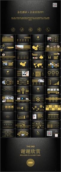 最新黑金色企业介绍企业简介产品介绍动态PPT模板