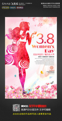 唯美大气妇女节宣传海报设计