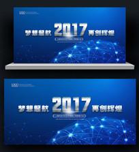 2017高端网商活动PSD背景板设计