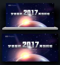 2017宇宙地球背景板设计