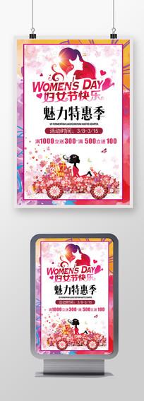 38妇女节快乐促销活动创意海报设计