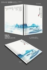 创意水墨山水清新典雅企业文化画册封面