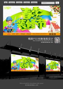 春季家装节装修公司宣传海报