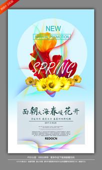 春暖花开春季促销海报设计