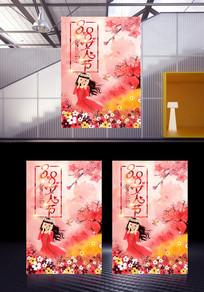 妇女节海报设计