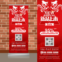 紅色中國龍新年新品上市易拉寶