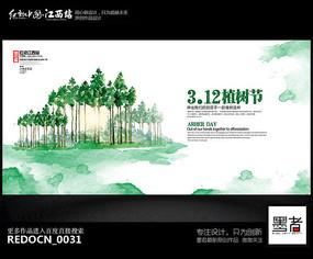 简约水彩312植树节宣传展板背景设计
