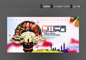 日本寿司宣传海报设计