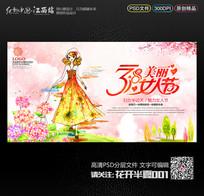 时尚大气38美丽女人节宣传海报