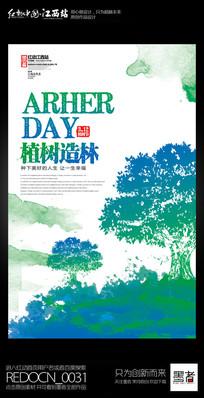 时尚水彩312植树节宣传海报设计PSD分层