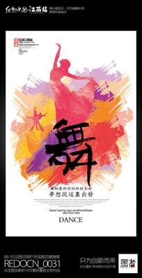 水彩创意舞蹈宣传海报设计