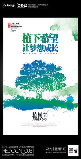 水彩创意植树节宣传海报设计PSD分层