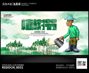 水彩大气312植树节宣传展板背景设计