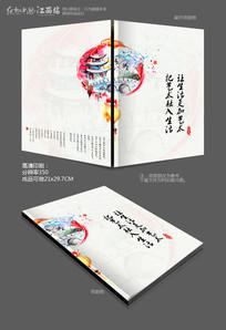 水彩中国风艺术企业文化画册封面