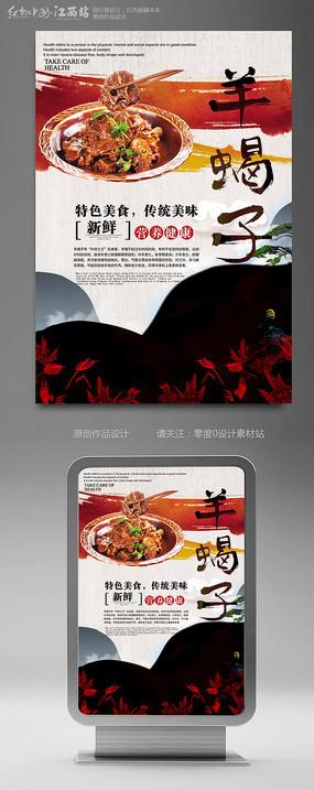水墨简洁羊蝎子营养美食海报设计