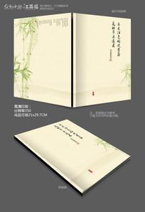 水墨竹韵简约清新企业文艺术画册封面