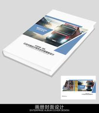 物流公司画册封面设计